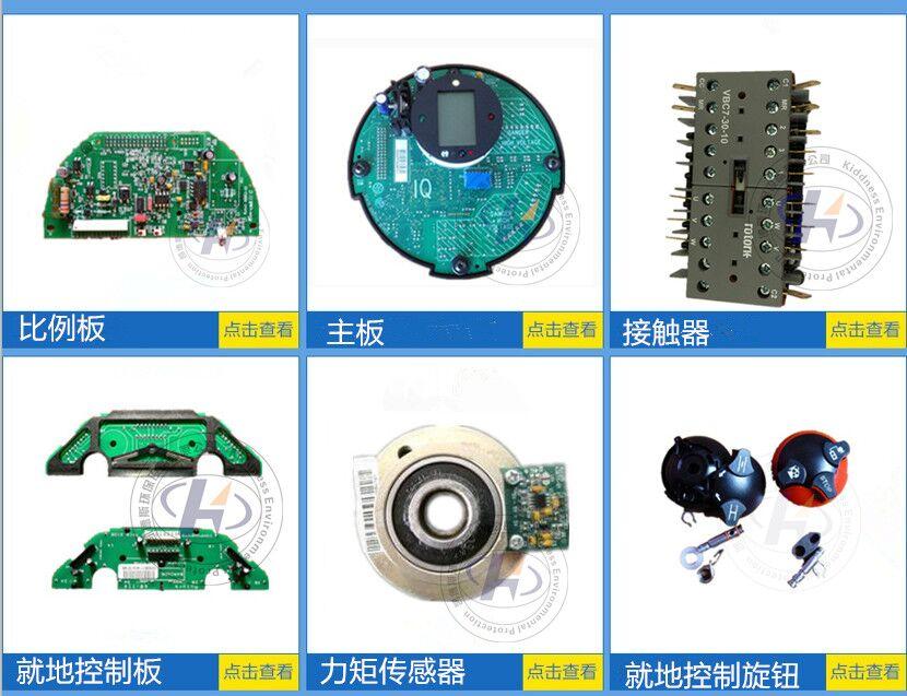 rotork罗托克主板mod6g 控制板6g 控制面板6g